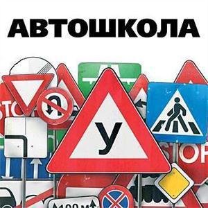 Автошколы Сызрани