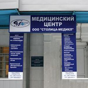 Медицинские центры Сызрани