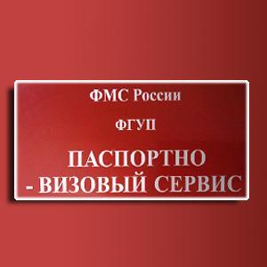 Паспортно-визовые службы Сызрани