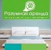 Аренда квартир и офисов в Сызрани