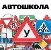 Автошколы в Сызрани