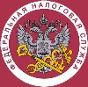 Налоговые инспекции, службы в Сызрани