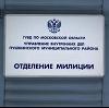 Отделения полиции в Сызрани