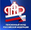 Пенсионные фонды в Сызрани