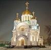 Религиозные учреждения в Сызрани