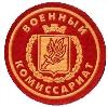 Военкоматы, комиссариаты в Сызрани