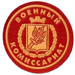 Военкоматы, комиссариаты Сызрани