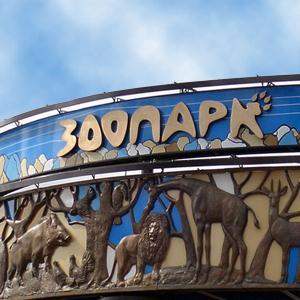 Зоопарки Сызрани